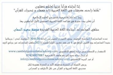 Arabic Grammer Staff Training Course